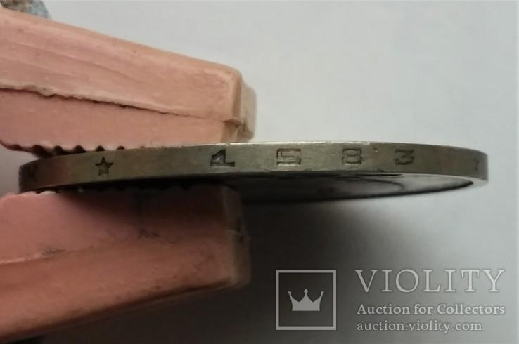 "Брак гурта. Советская монета ""1583"" год, 50 копеек., фото №8"