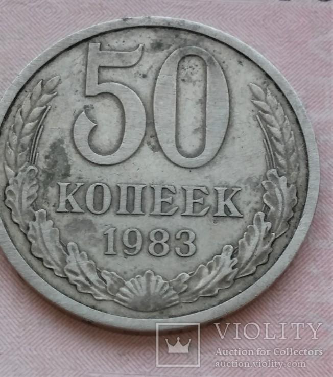 "Брак гурта. Советская монета ""1583"" год, 50 копеек., фото №11"