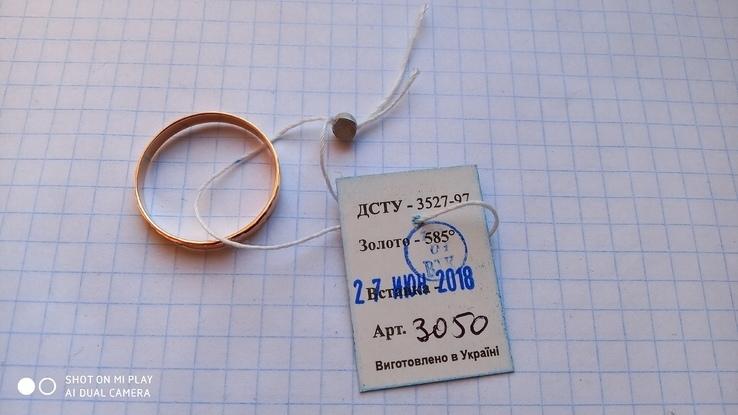 Обручальное кольцо золото 585., фото №4