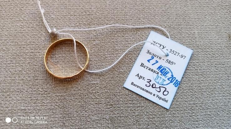 Обручальное кольцо золото 585., фото №5