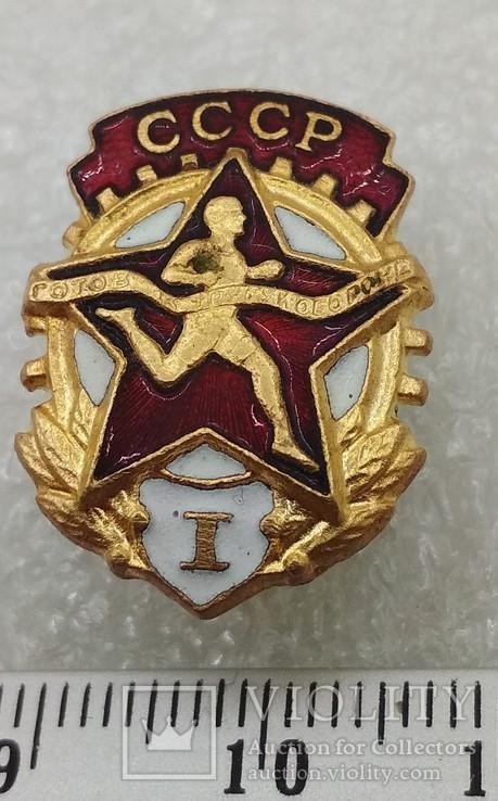 ГТО СССР 1-й ступени Знак Комплекса ГТО 1946-1961 Винт Гайка Ш Э З, фото №2