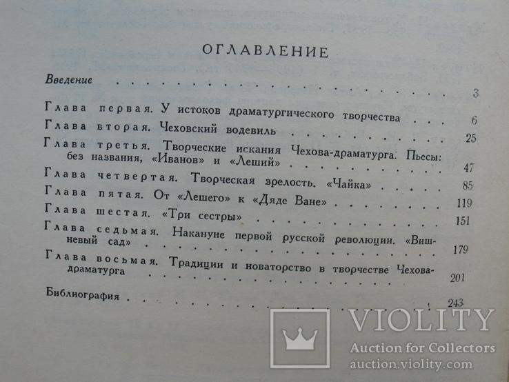 """""""Чехов-драматург.Традиции и новаторство в драматургии Чехова"""" Г.Бердников, 1957 год, фото №12"""