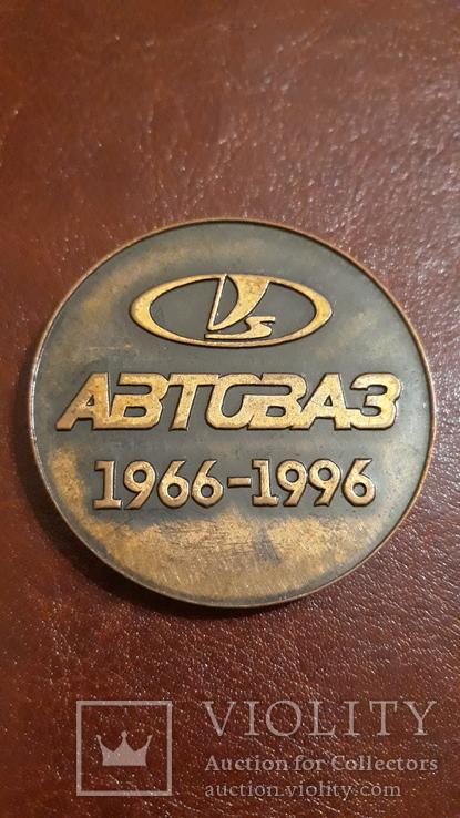 Настольная медаль  ВАЗ, фото №2