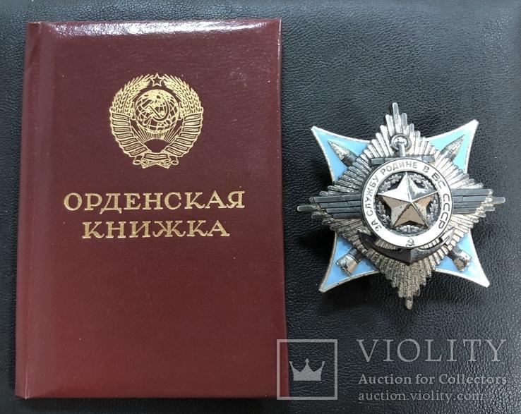 Орден За службу Родине № 103 008 + орденская книжка