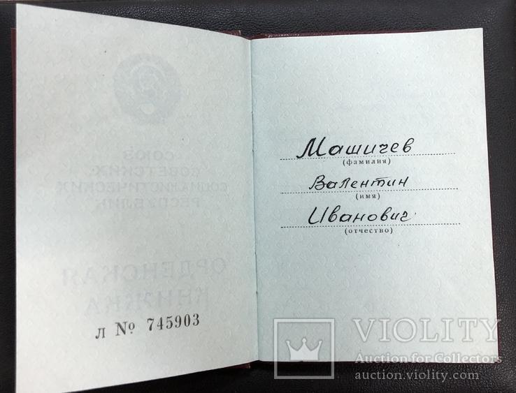 Орден За службу Родине № 103 008 + орденская книжка, фото №3