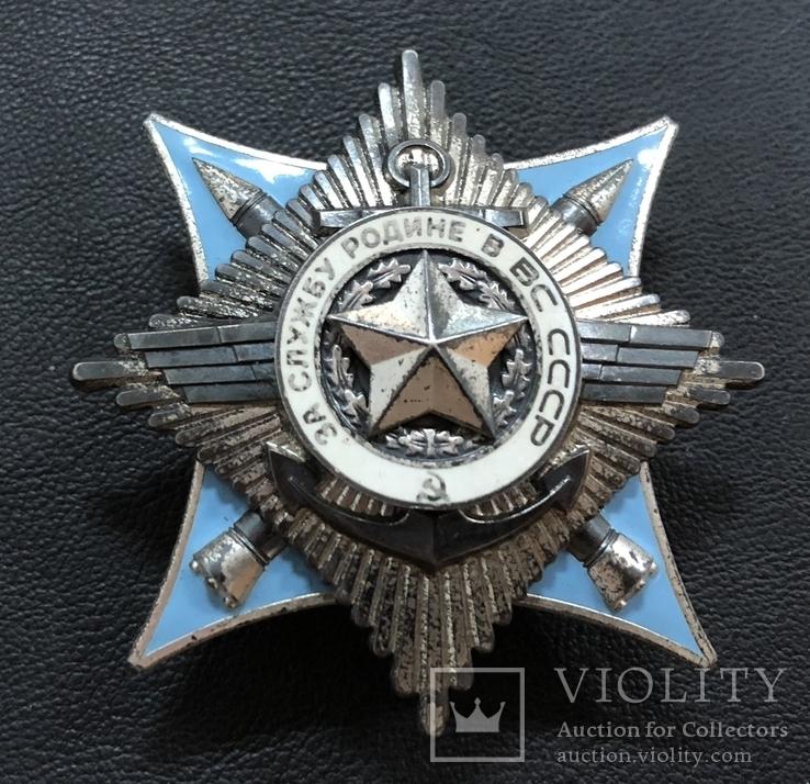 Орден За службу Родине № 103 008 + орденская книжка, фото №5
