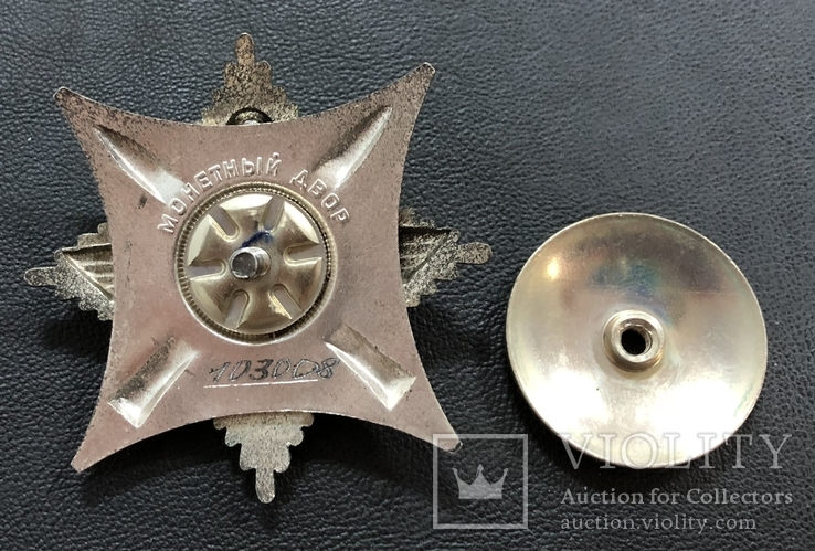 Орден За службу Родине № 103 008 + орденская книжка, фото №8