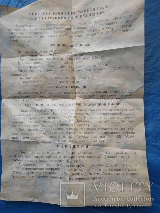 Компактная ручная пила ВДВ СССР, фото №6