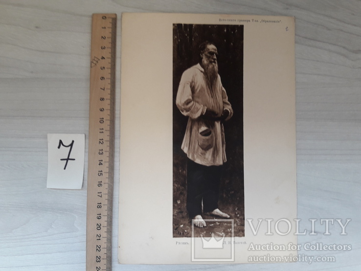 Ясная Поляна жизнь Л.Н.Толстого 1912 Альбом 41 фото-тинто гравюрой, фото №7