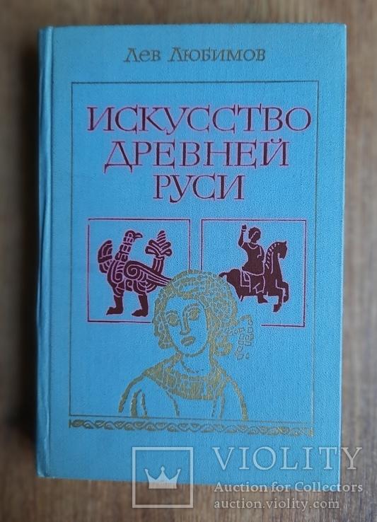 Лев Любимов Искусство Древней Руси, фото №2