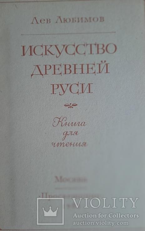 Лев Любимов Искусство Древней Руси, фото №3