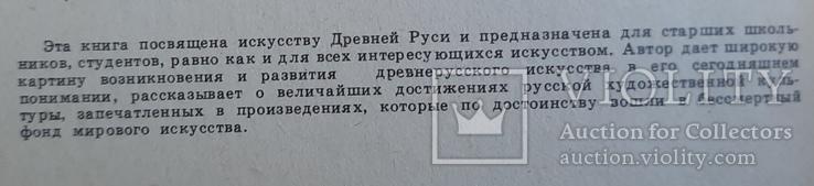 Лев Любимов Искусство Древней Руси, фото №4