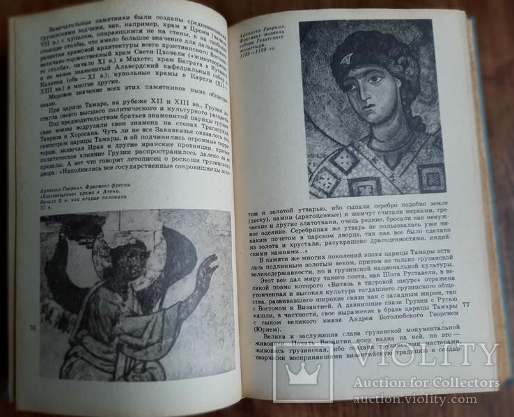 Лев Любимов Искусство Древней Руси, фото №6