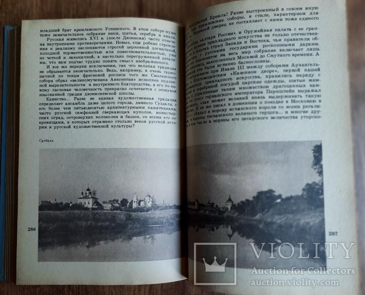Лев Любимов Искусство Древней Руси, фото №11