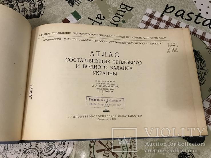 Атлас Теплового и водного баланса Украины Тираж 660шт Карты, фото №4