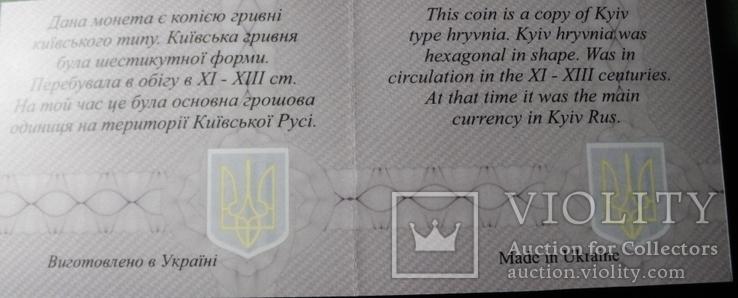 Гривня київського типу Гривна киевского типа футляр сертифікат бронза копія, фото №6