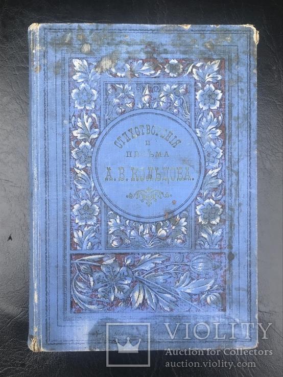 Кольцов А.В. Стихотворения и письма 1901 год, фото №2
