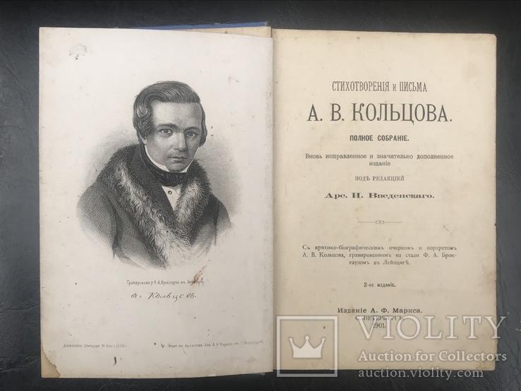 Кольцов А.В. Стихотворения и письма 1901 год, фото №4