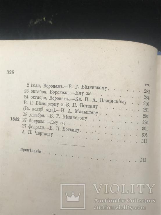 Кольцов А.В. Стихотворения и письма 1901 год, фото №11