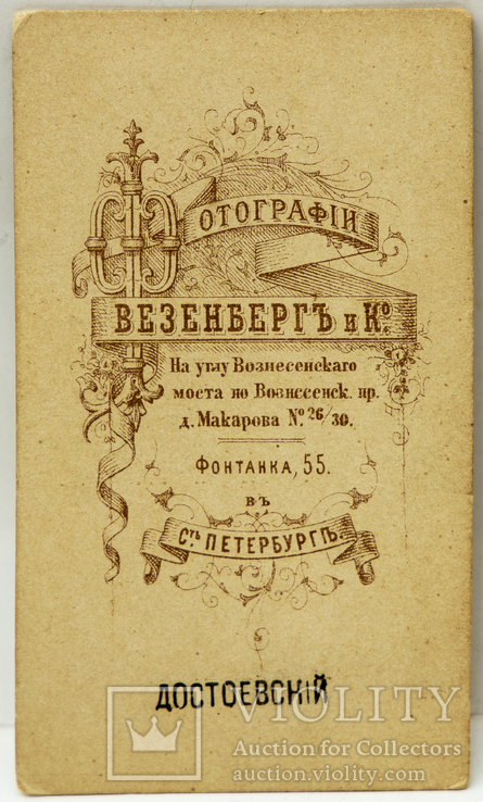 Фото Фёдора Михайловича Достоевского, фото №3