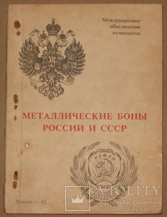 Каталог Металлические боны России и СССР 117 страниц., фото №2