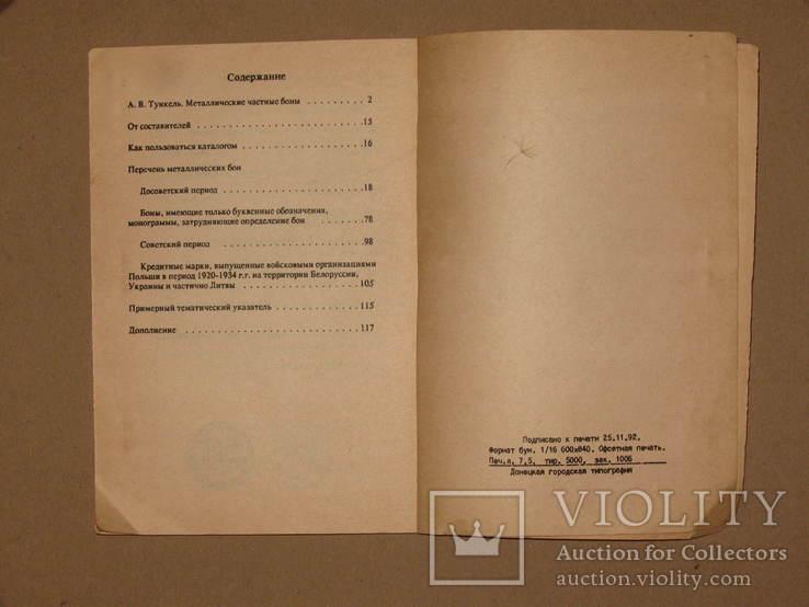 Каталог Металлические боны России и СССР 117 страниц., фото №3