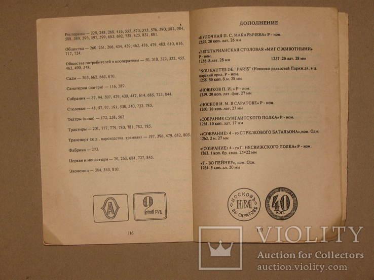Каталог Металлические боны России и СССР 117 страниц., фото №4