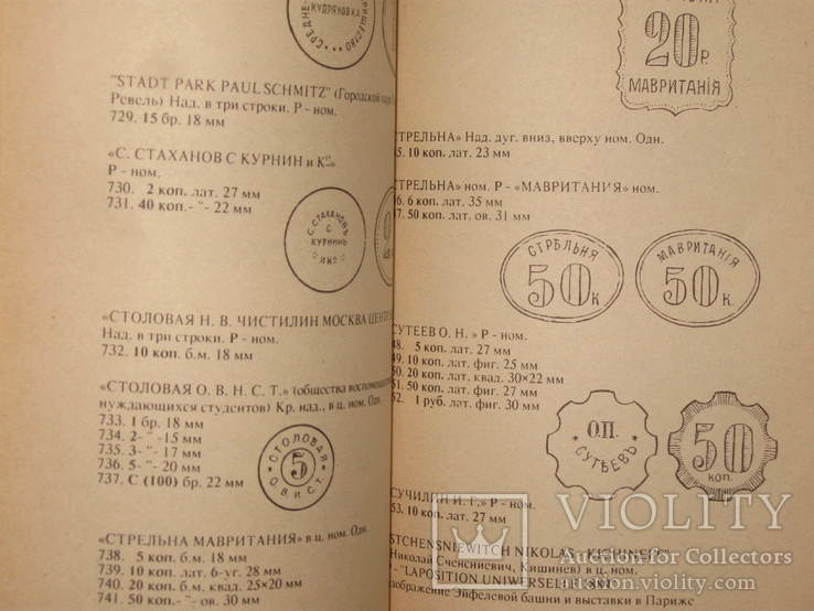 Каталог Металлические боны России и СССР 117 страниц., фото №5