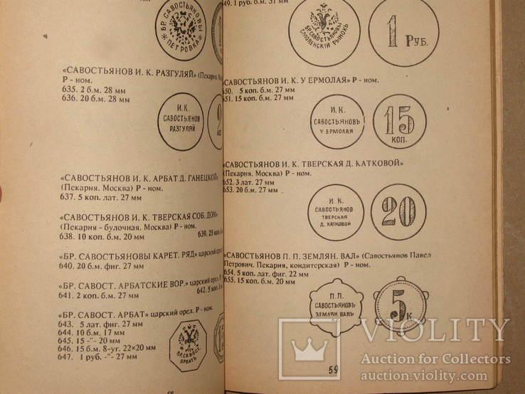 Каталог Металлические боны России и СССР 117 страниц., фото №6