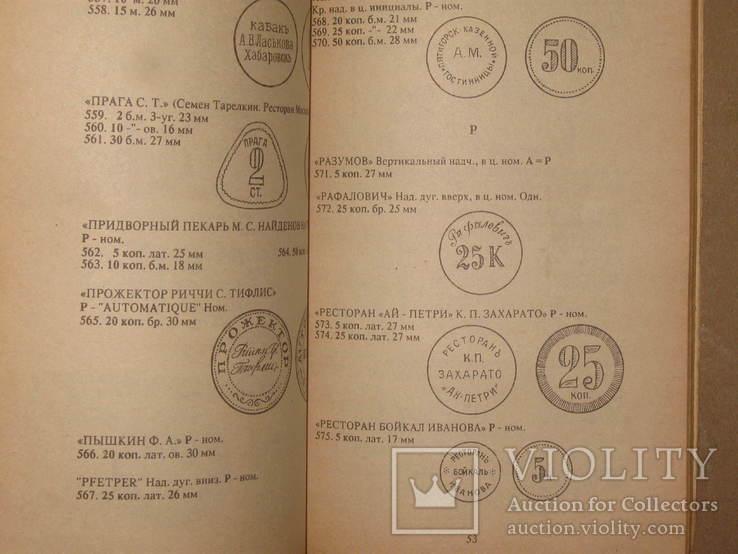 Каталог Металлические боны России и СССР 117 страниц., фото №7