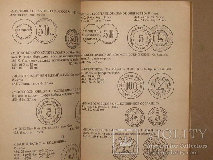 Каталог Металлические боны России и СССР 117 страниц., фото №8
