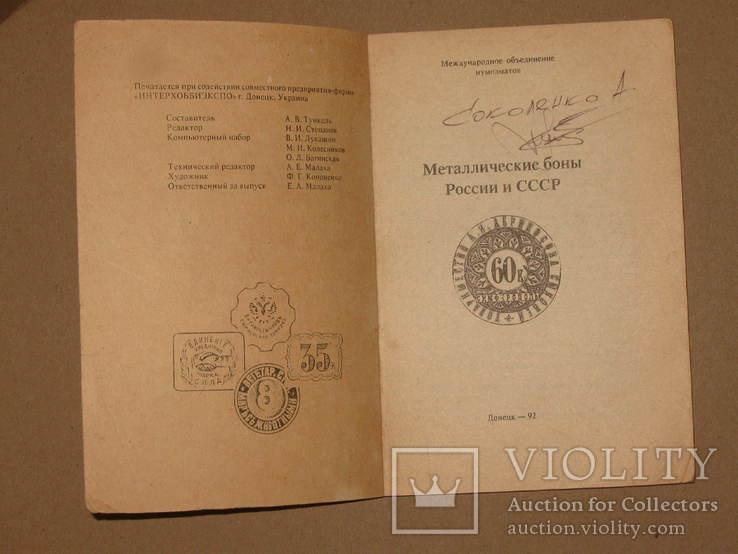 Каталог Металлические боны России и СССР 117 страниц., фото №10