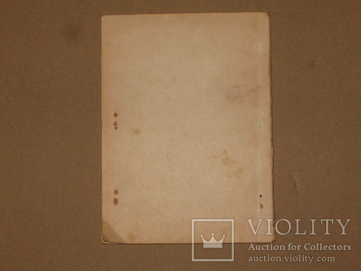 Каталог Металлические боны России и СССР 117 страниц., фото №11