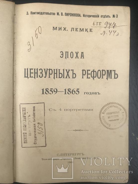 Эпоха цензурных реформ. 1859-1865 годов, фото №2