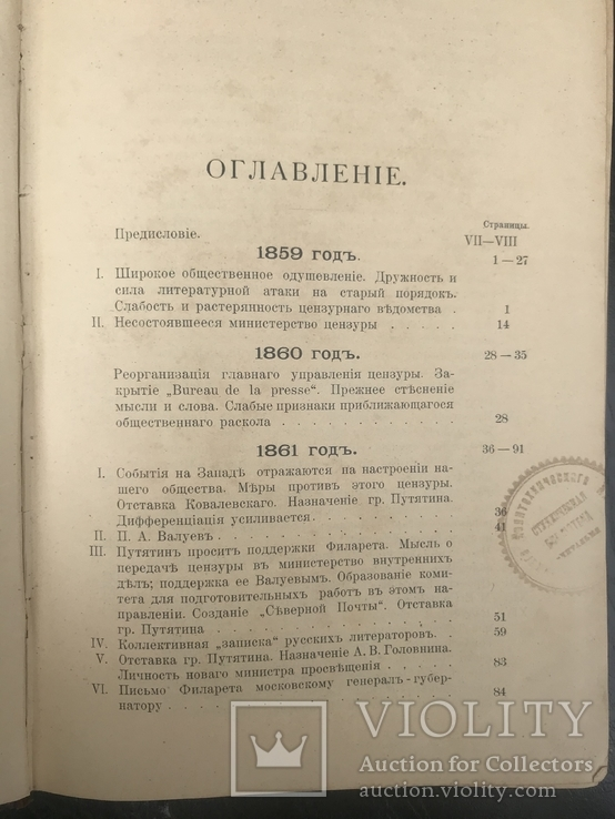 Эпоха цензурных реформ. 1859-1865 годов, фото №4