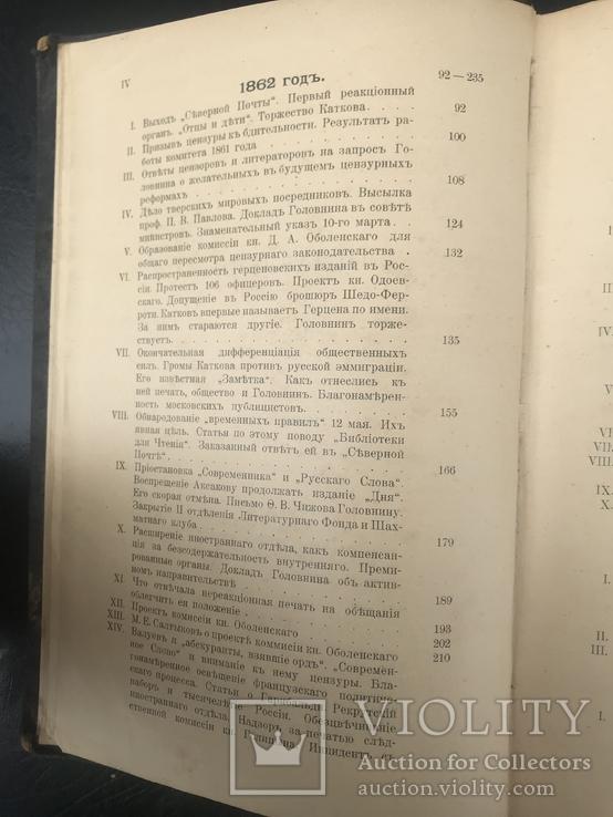 Эпоха цензурных реформ. 1859-1865 годов, фото №5