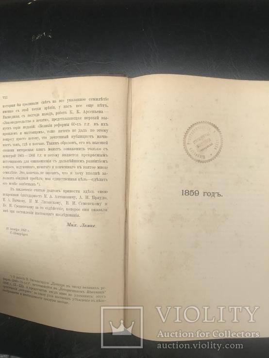 Эпоха цензурных реформ. 1859-1865 годов, фото №7