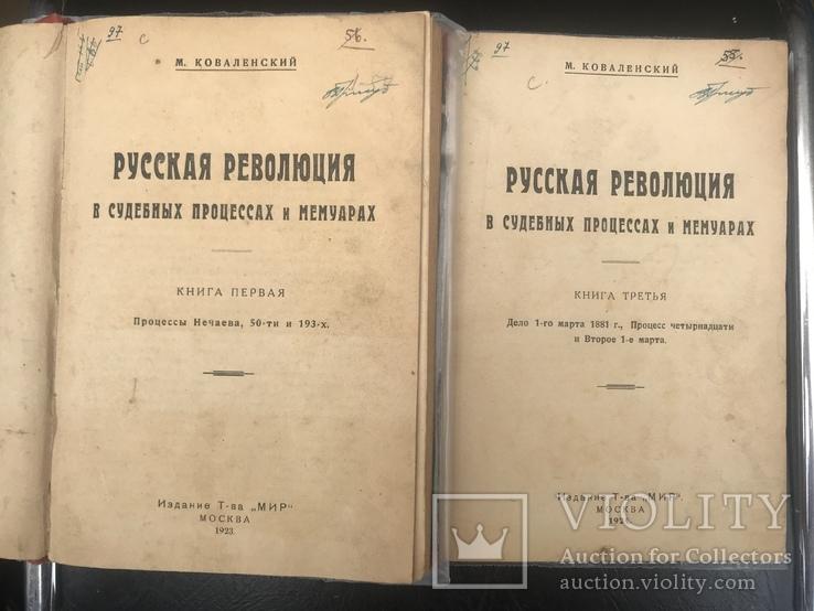 Русская революция в судебных процессах и мемуарах 1923-1924 (1 и 3 издание), фото №2