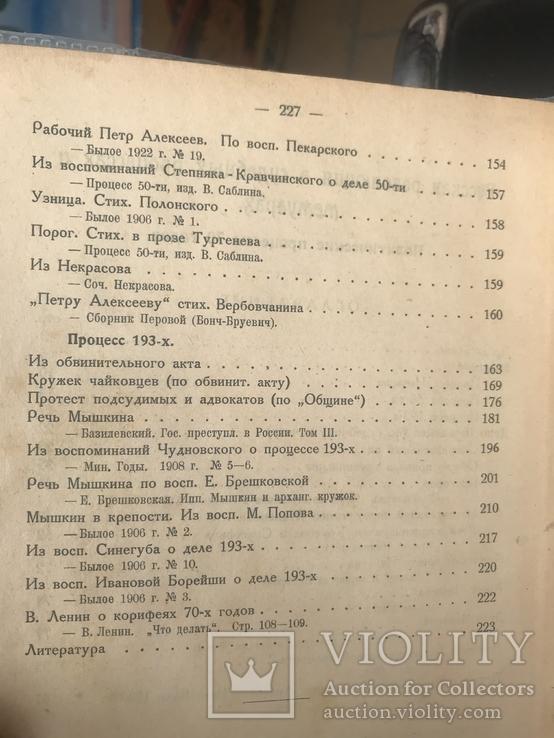 Русская революция в судебных процессах и мемуарах 1923-1924 (1 и 3 издание), фото №4