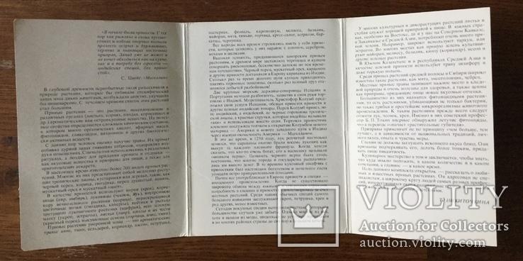 СССР Наборы открыток специи, фото №4