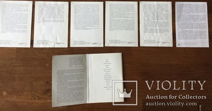 СССР Наборы открыток специи, фото №6