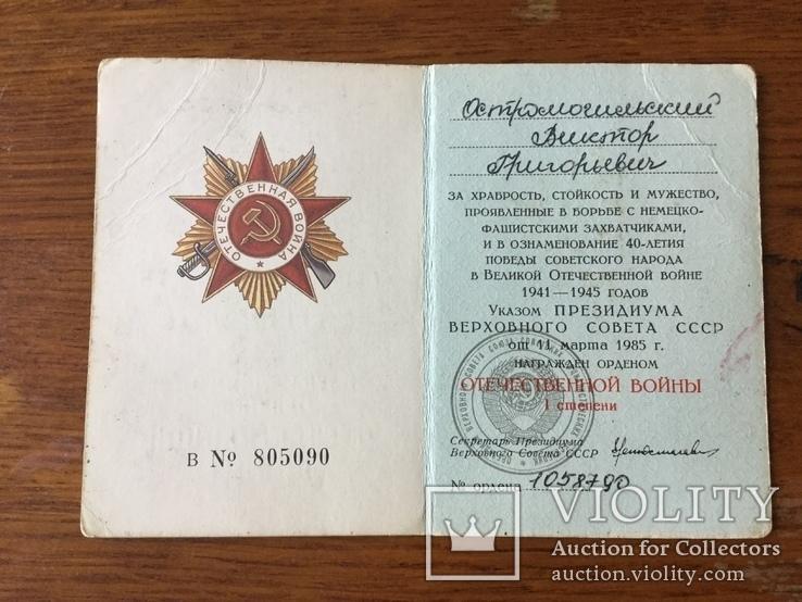 Документы на «орден отечественной войны», фото №3