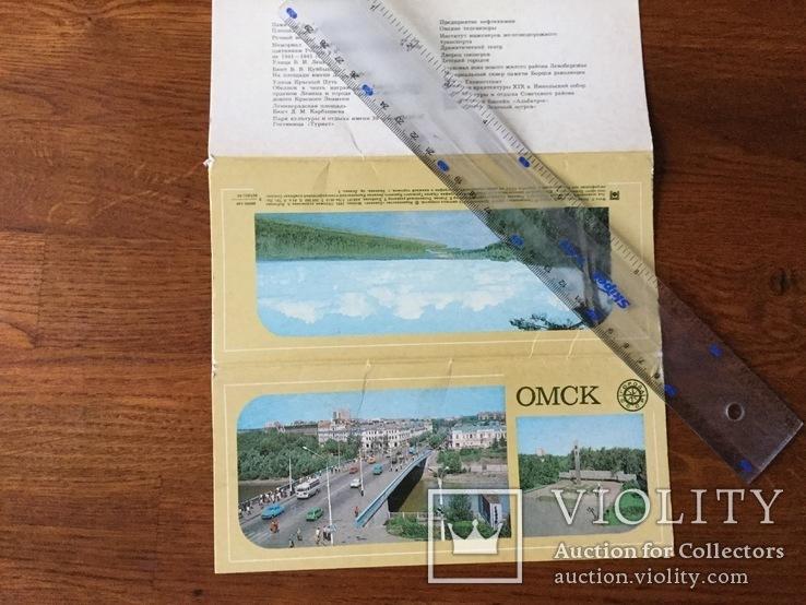 Открытки, Город Омск, фото №2