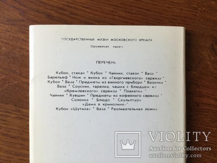 Открытки «оружейная палата», фото №5