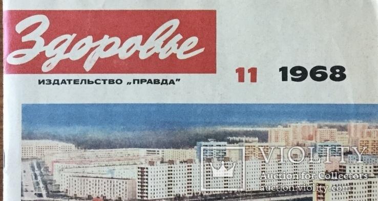Журнал «здоровье» 1968 года, фото №2
