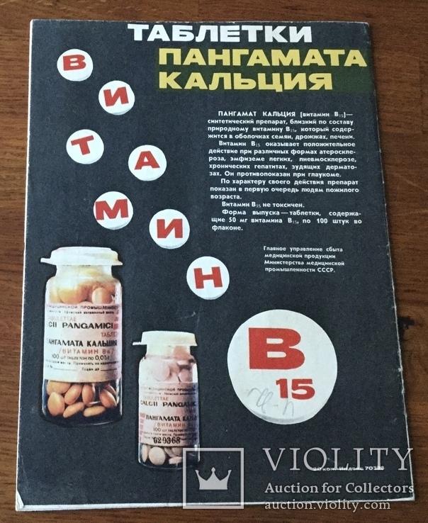 Журнал «здоровье» 1968 года, фото №4