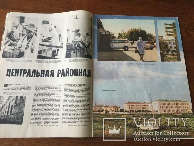 Журнал «здоровье» 1968 года, фото №5