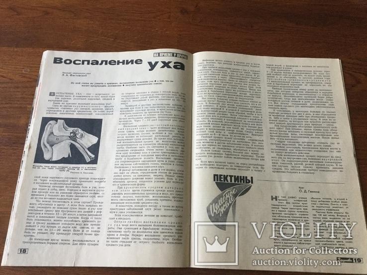 Журнал «здоровье» 1968 года, фото №6