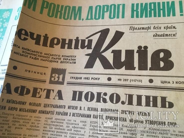Газета «Вечірній Київ» 1983 года, фото №2
