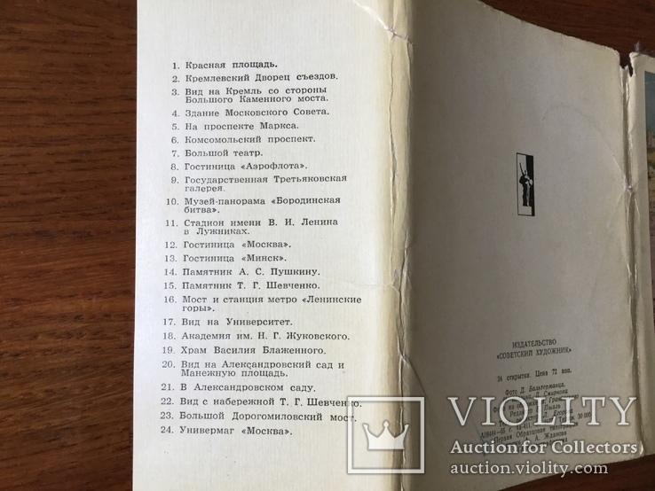 Открытки СССР 1978 год русская игрушка набор, фото №4